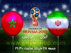 تاریخ بازی تیم ملی ایران و مراکش