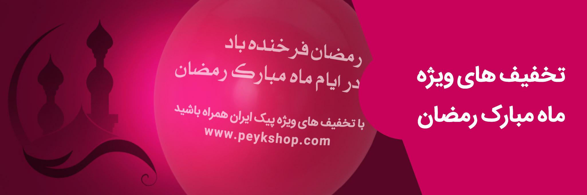 تخفیف ویژه بادکنک تبلیغاتی در ماه مبارک رمضان