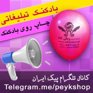 افتتاح کانال تلگرام بادکنک های تبلیغاتی پیک ایران
