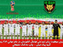 پوستر تیم ملی فوتبال ایران در جام جهانی روسیه
