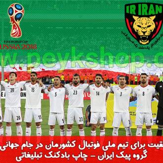 چاپ بادکنک تیم ملی