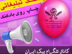 افتتاح کانال تلگرام پیک شادی