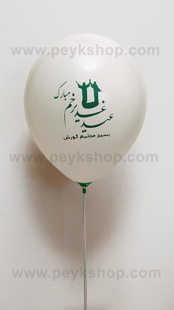 چاپ بادکنک چینی گرد مات - عید غدیر خم مبارک