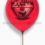 بادکنک یلدا مبارک