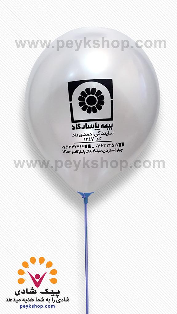 چاپ بادکنک تبلیغاتی بیمه پاسارگاد کد ۱۲۴۷