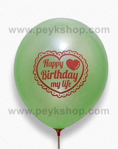 چاپ بادکنک تولد طرح قلب Happy Birthday My Life